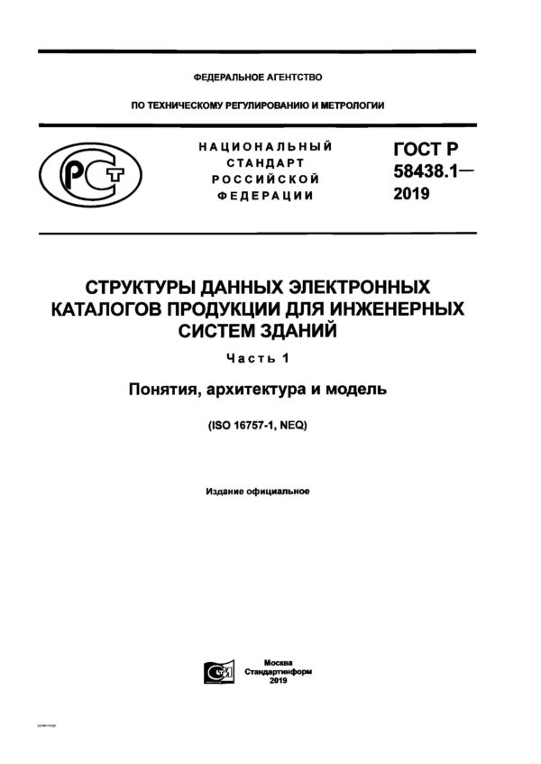 ГОСТ Р 58438.1-2019