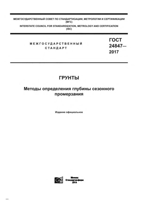 ГОСТ 24847-2017