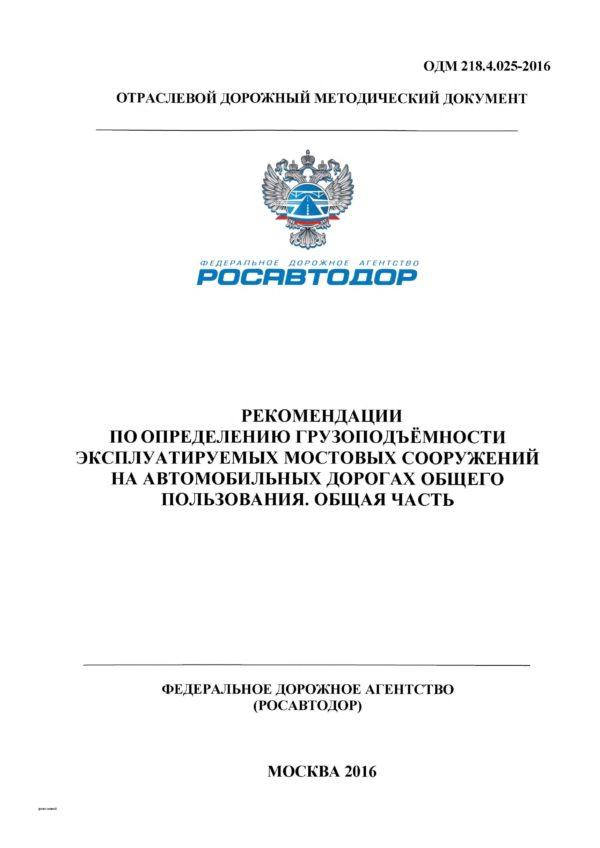 ОДМ 218.4.025-2016