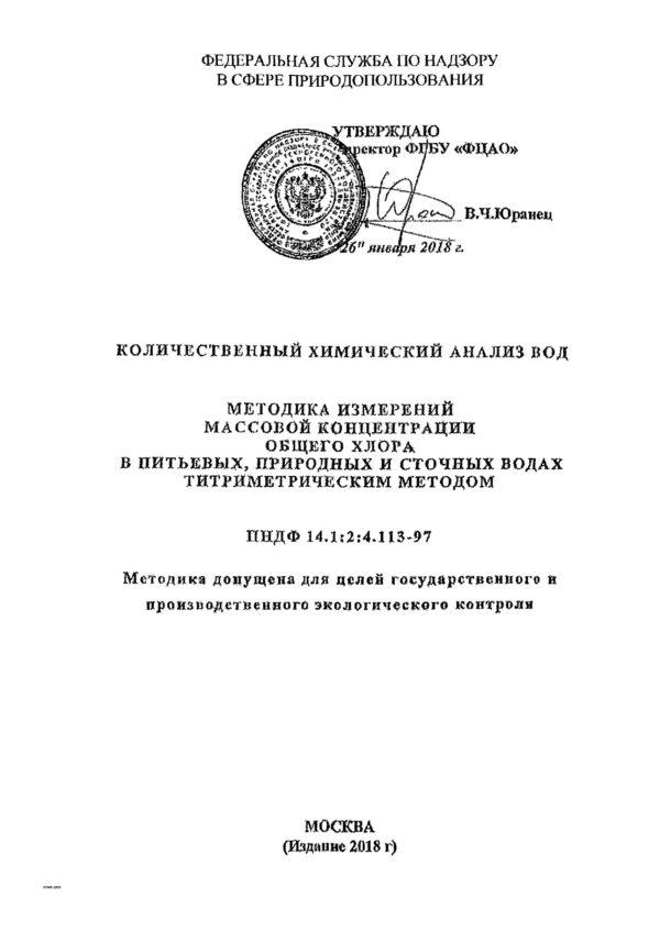 ПНД Ф 124-113-97