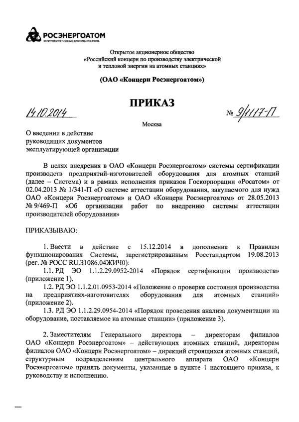 РД ЭО 1.1.2.29.0954-2014