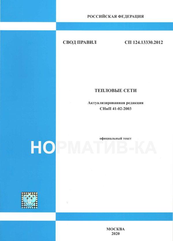СП 124.13330.2012
