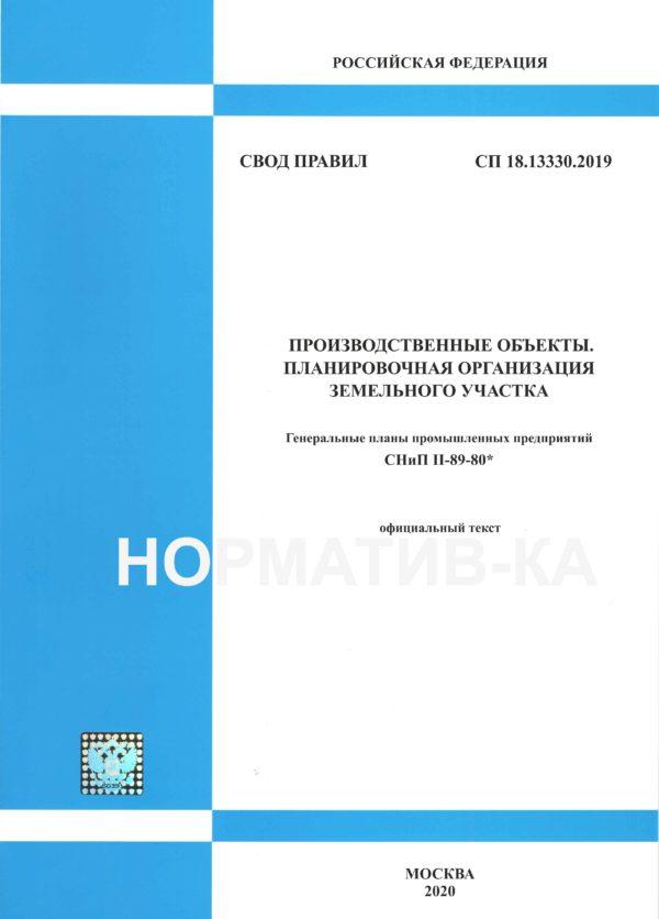СП 18.13330.2019