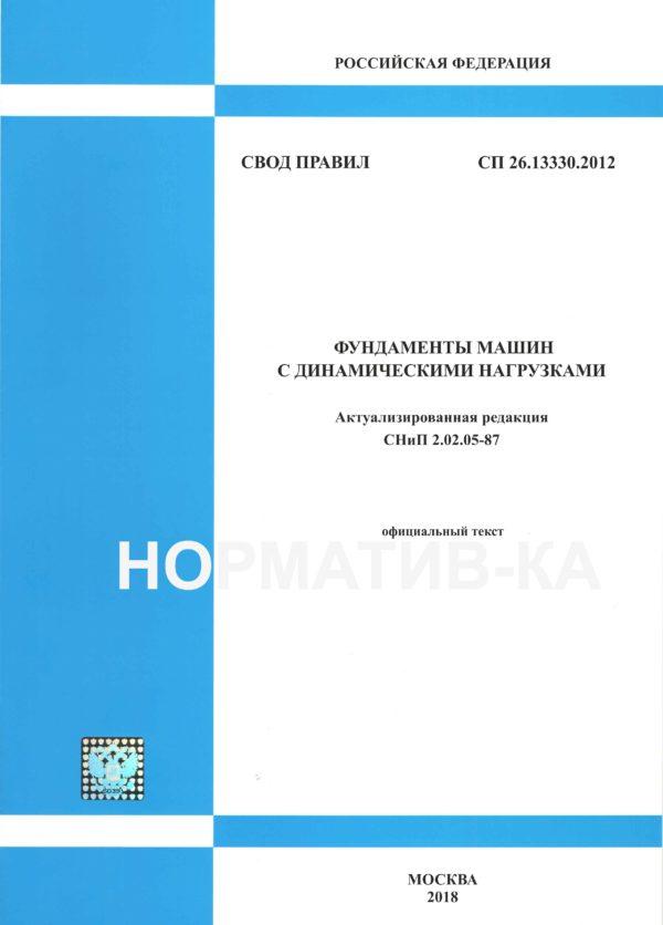 СП 26.13330.2012