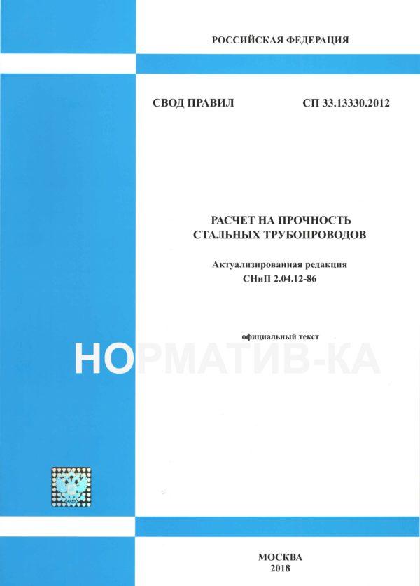СП 33.13330.2012