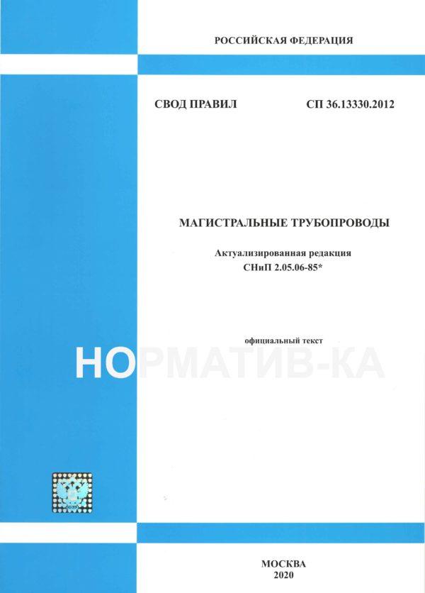 СП 36.13330.2012