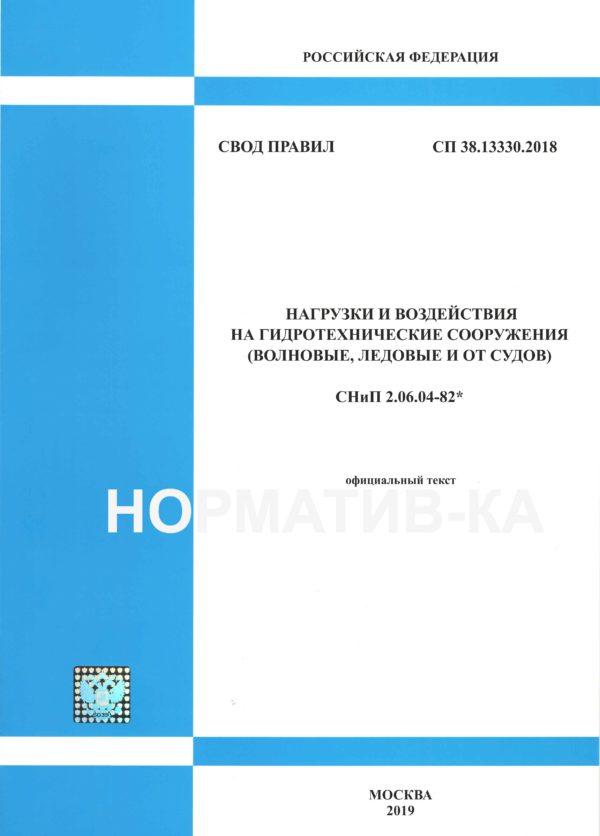 СП 38.13330.2018
