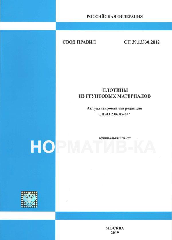 СП 39.13330.2012
