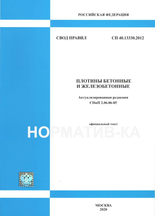 СП 40.13330.2012