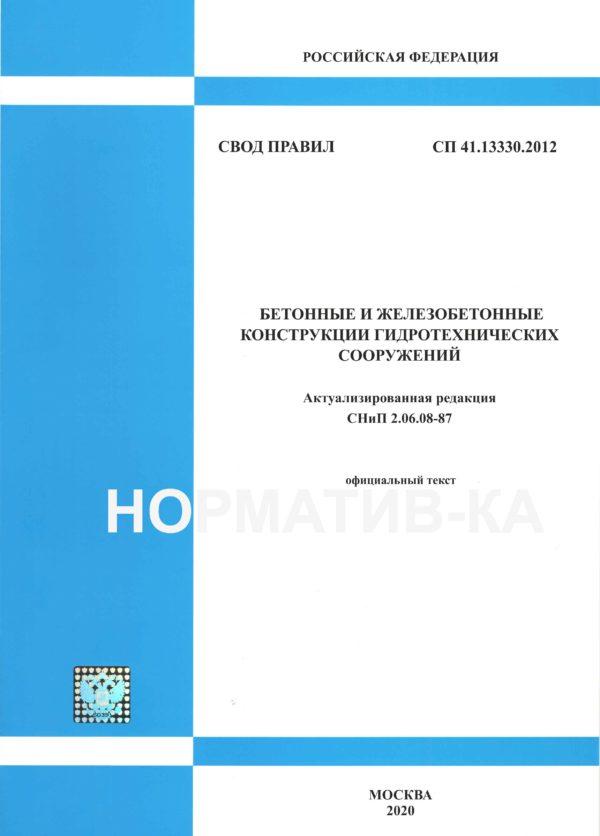 СП 41.13330.2012