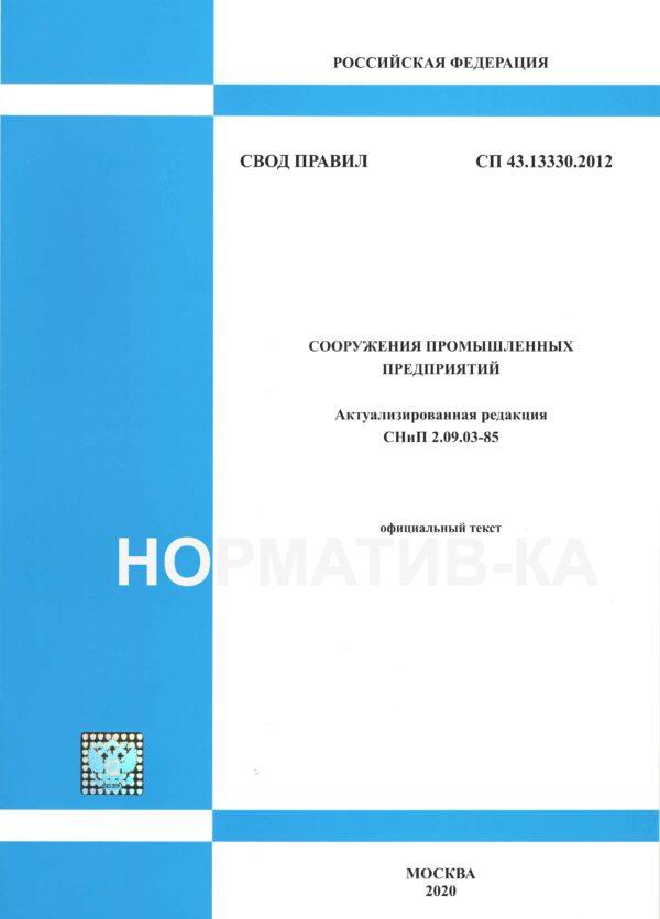 СП 43.13330.2012