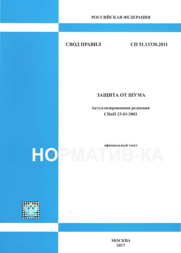 СП 51.13330.2011