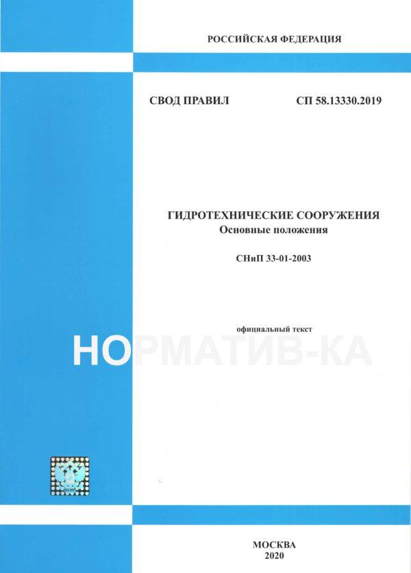 СП 58.13330.2019