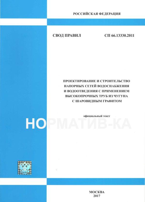 СП 66.13330.2011