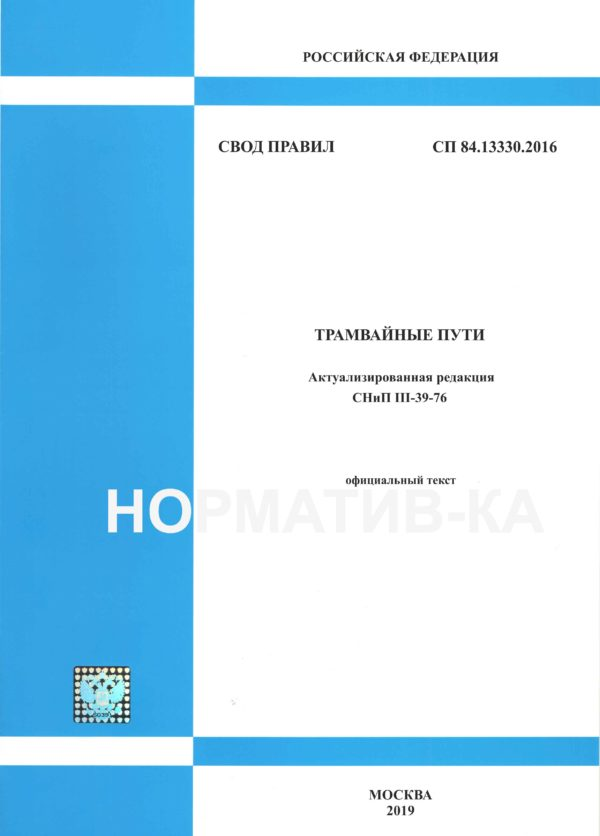 СП 84.13330.2016