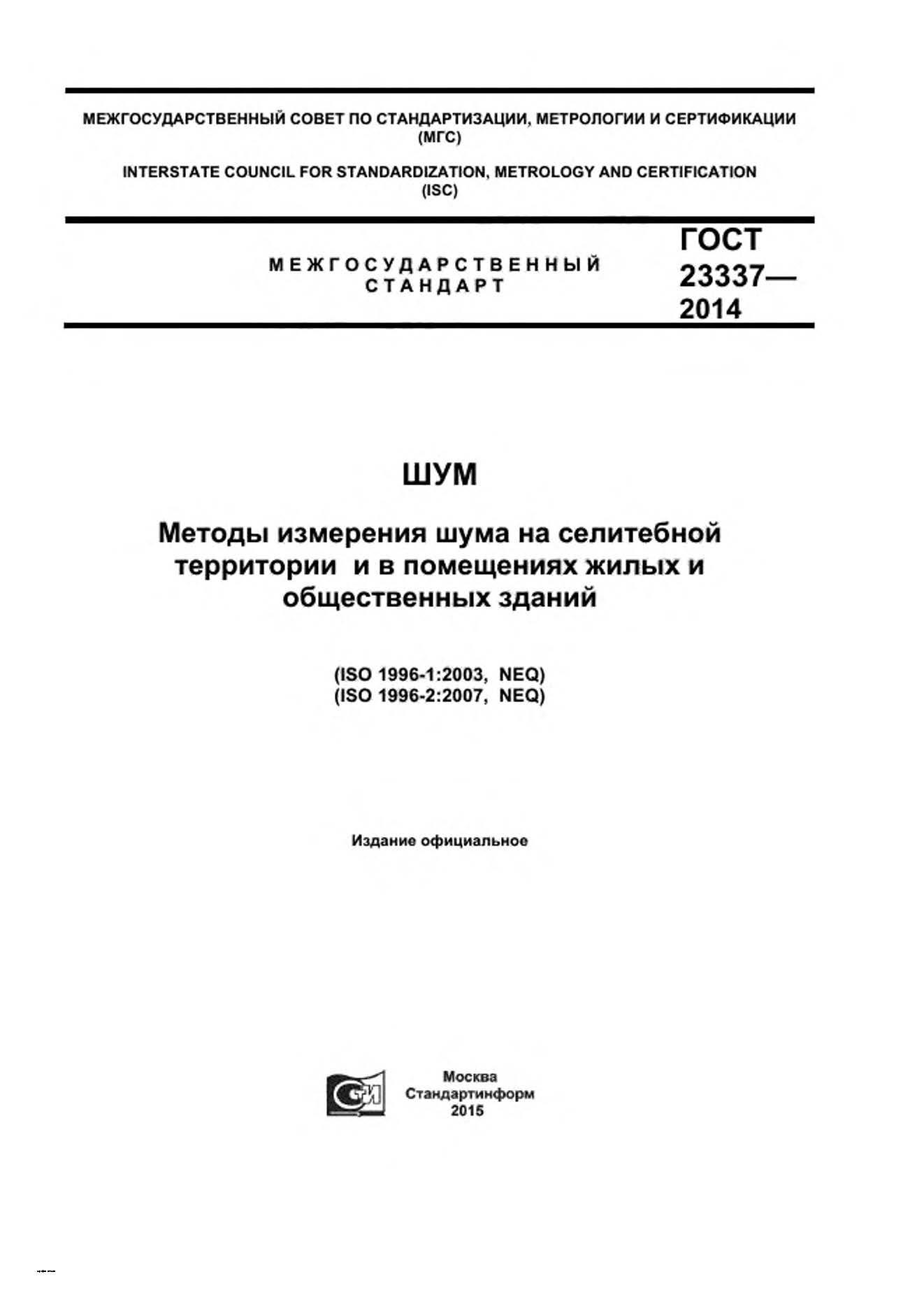 ГОСТ 23337-2014