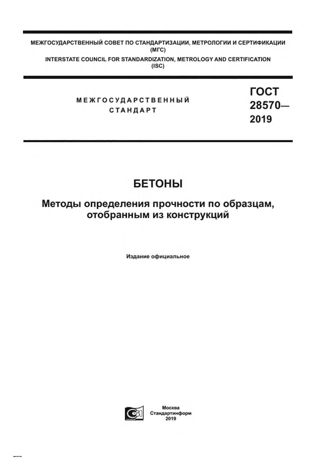 ГОСТ 28570-2019