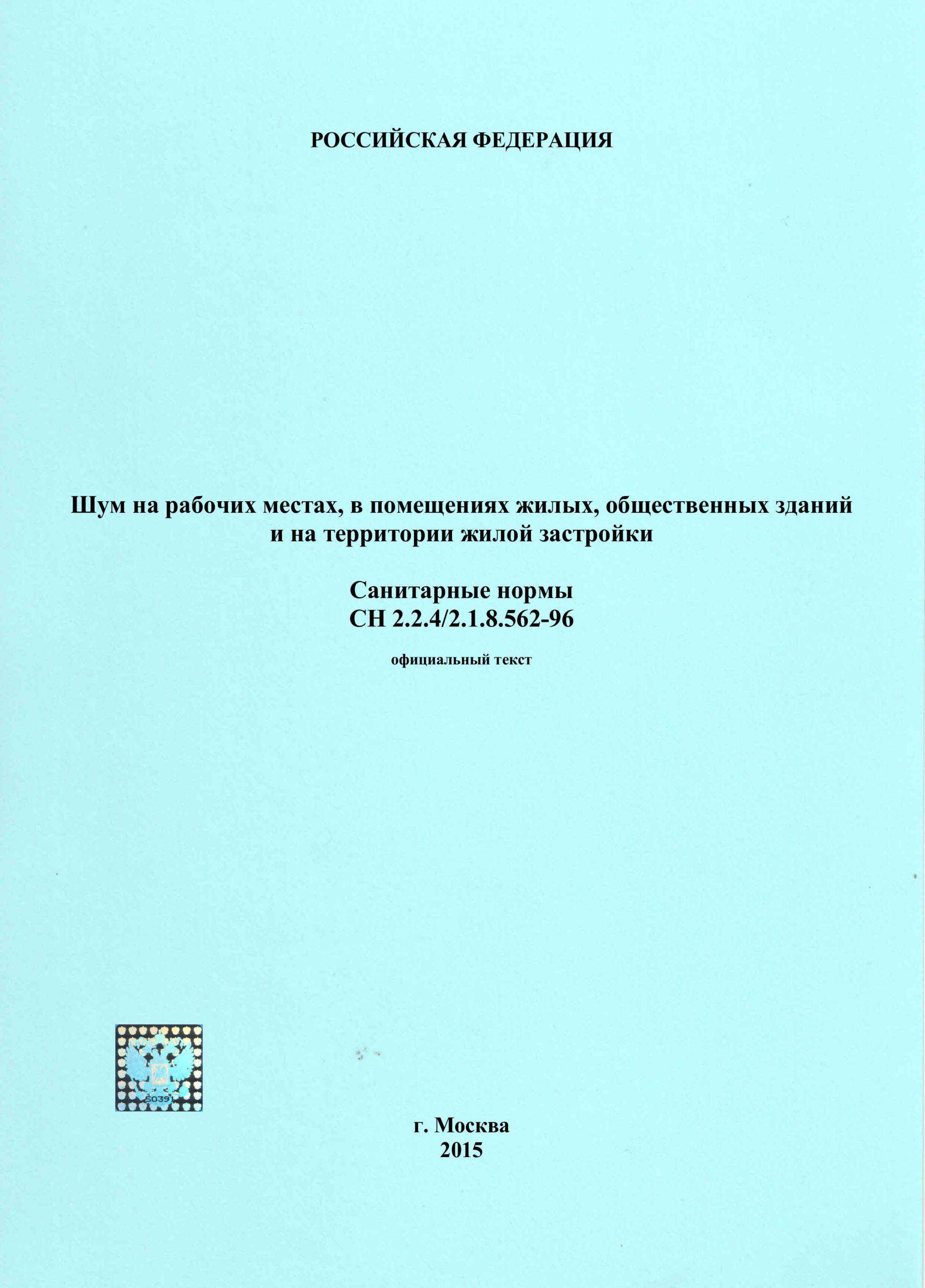 СН 2.2.4/2.1.8.562-96