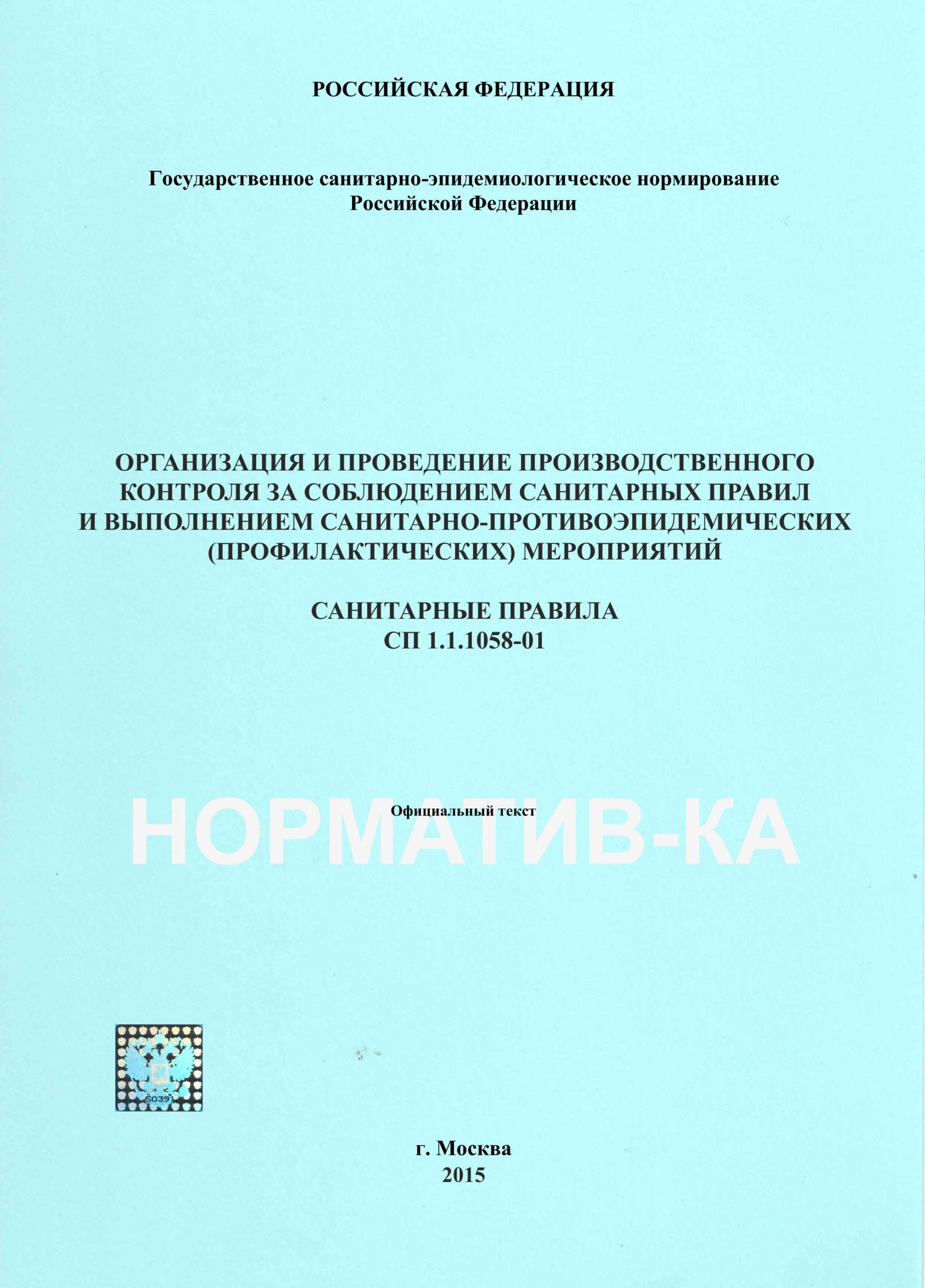 СП 1.1.1058-01