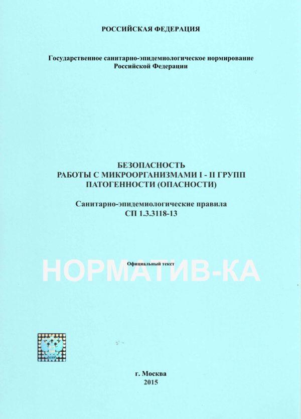 СП 1.3.3118-13