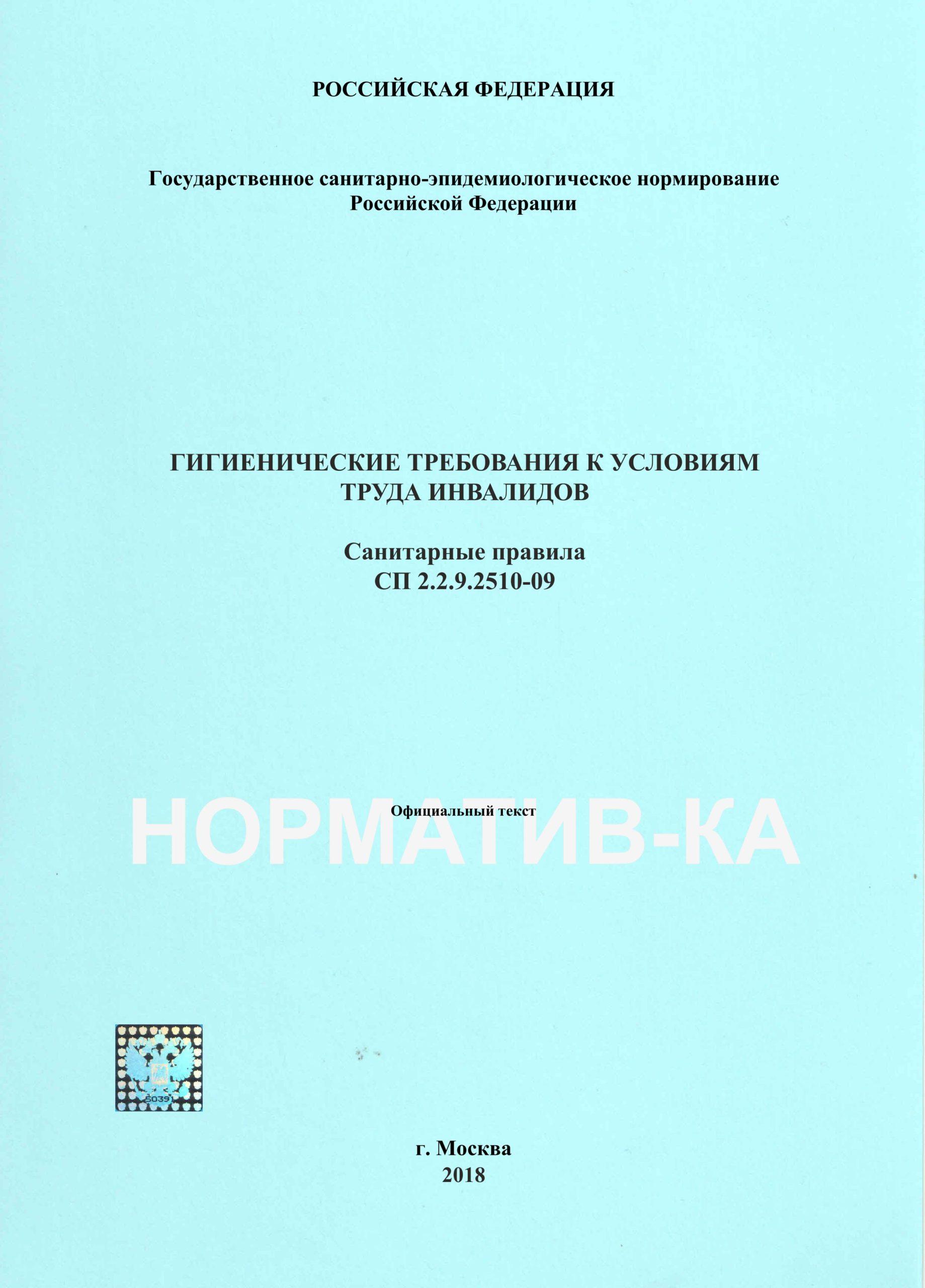 СП 2.2.9.2510-09