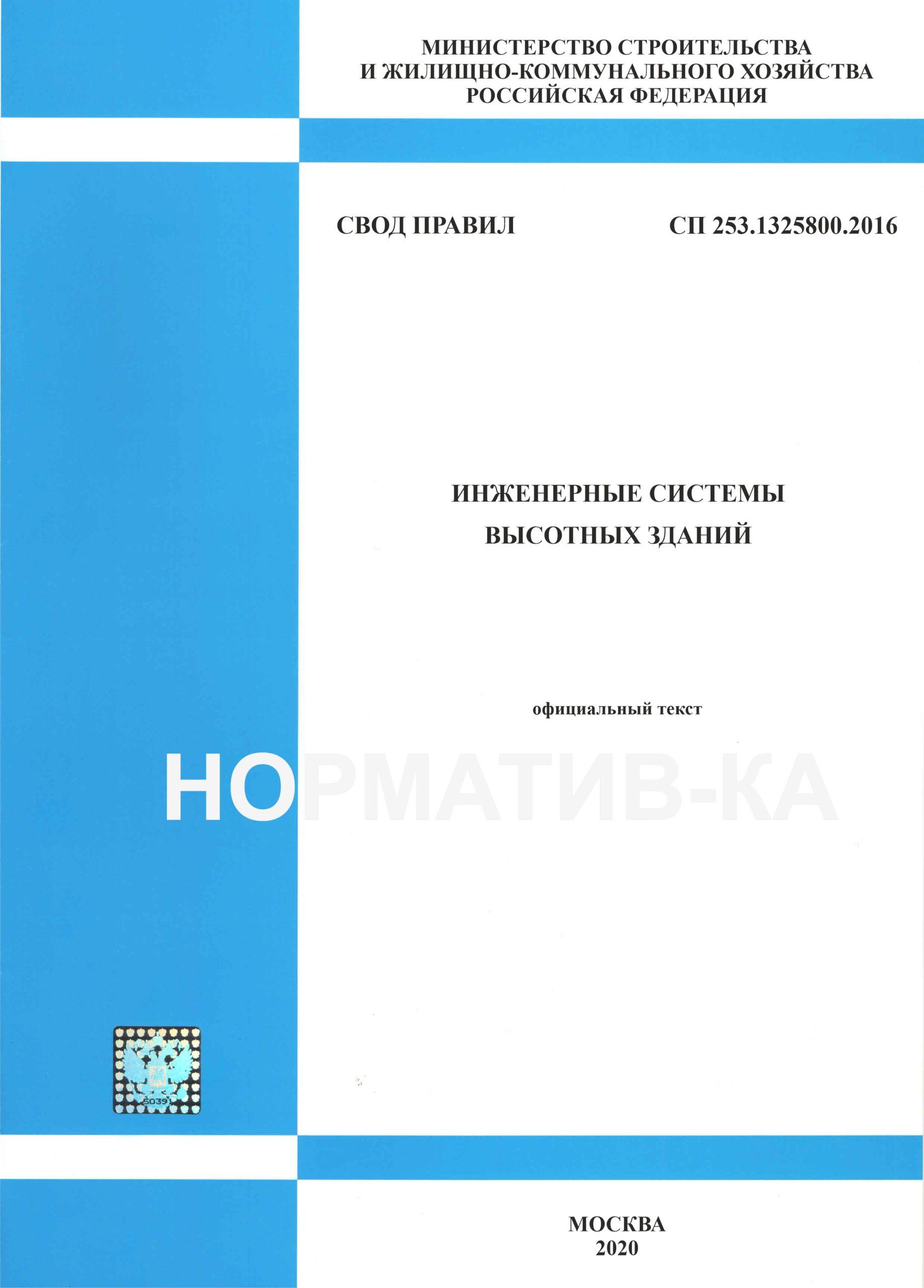 СП 253.1325800.2016