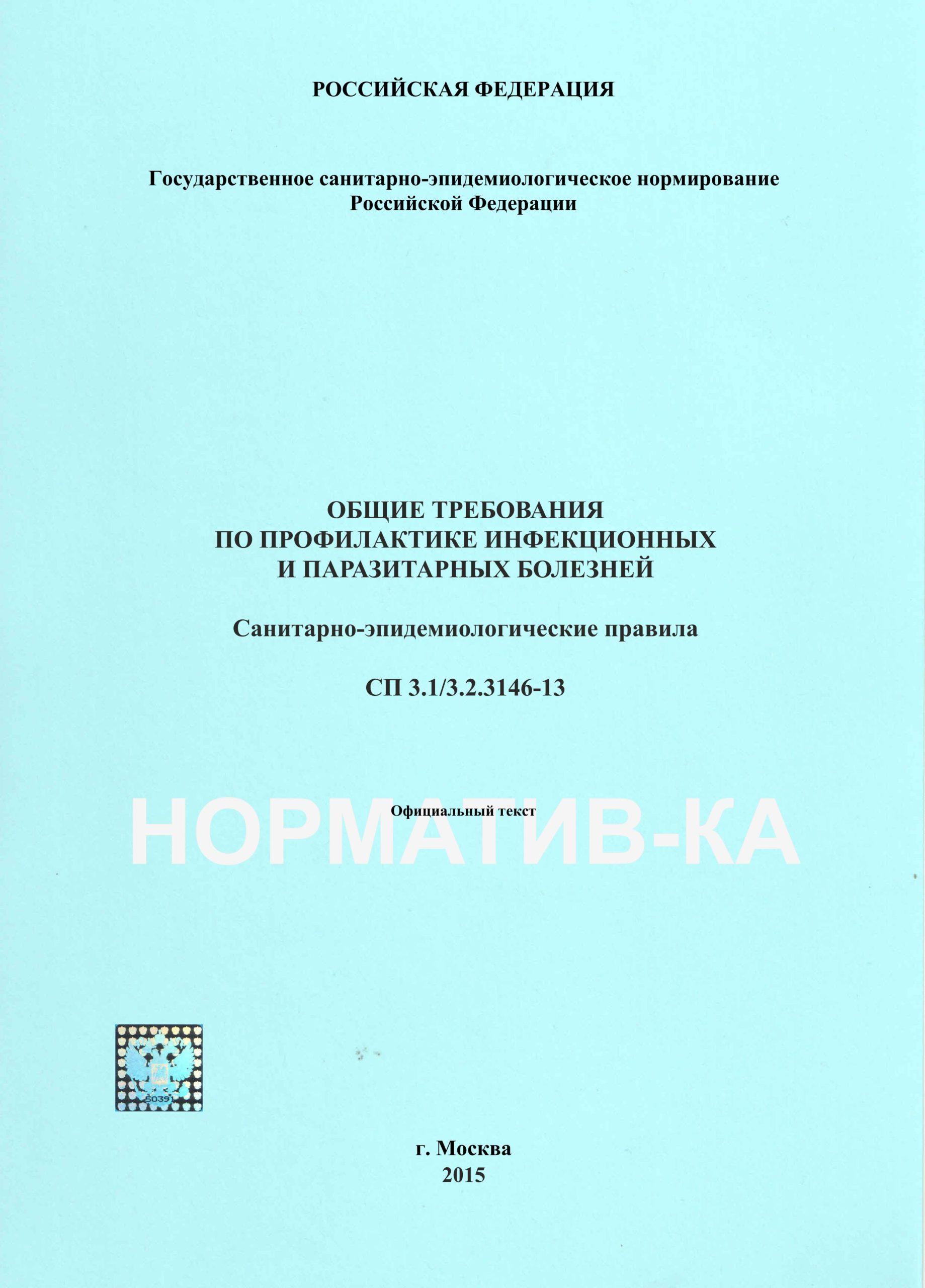 СП 3.1/3.2.3146-13