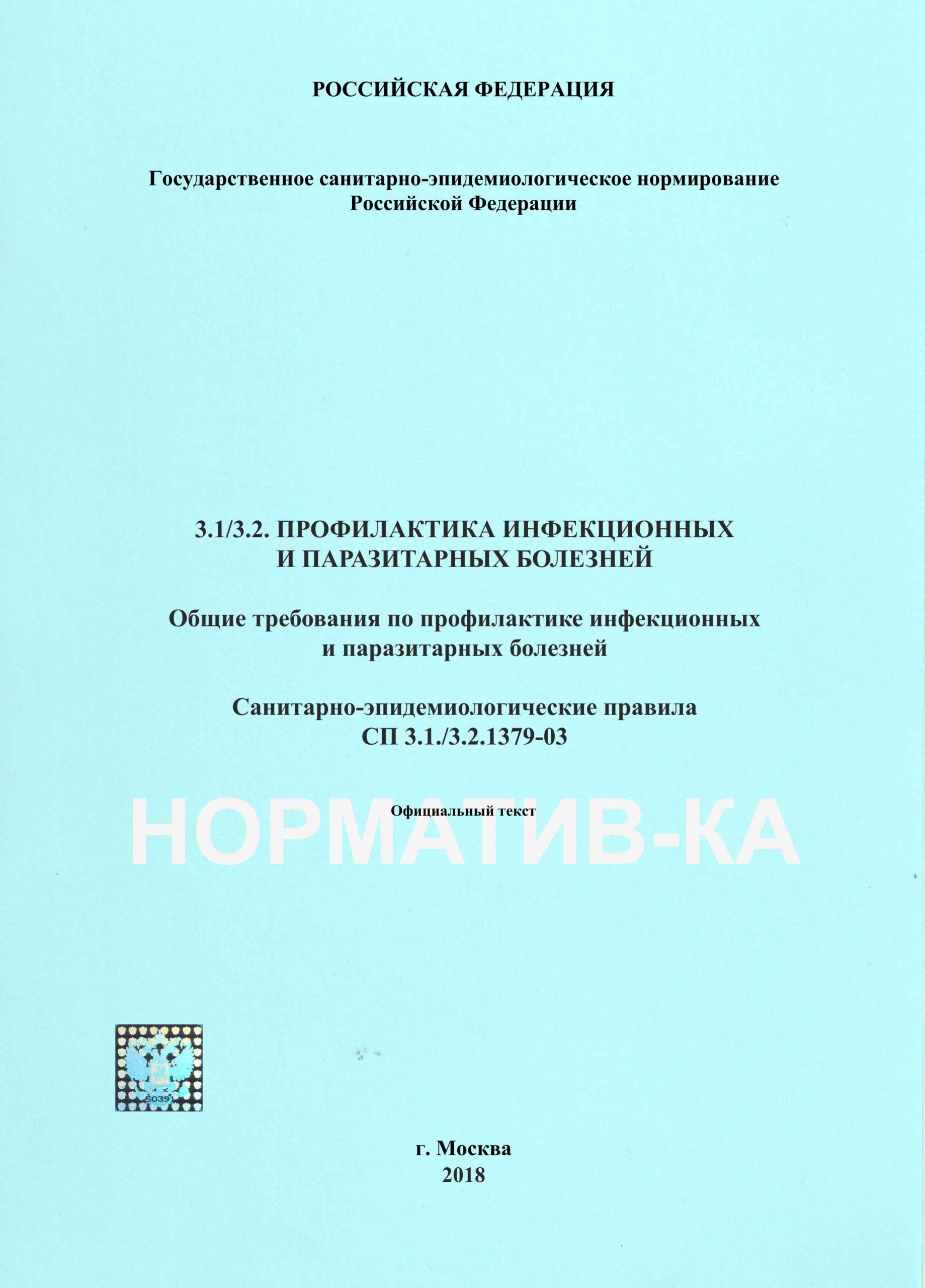 СП 3.1/3.2.1379-03