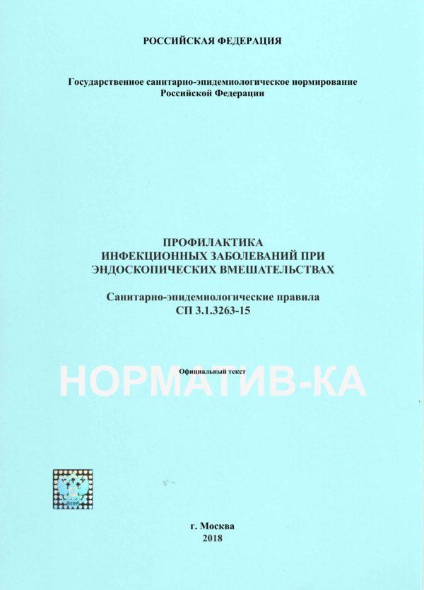 СП 3.1.3263-15