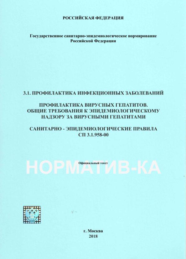 СП 3.1.958-00