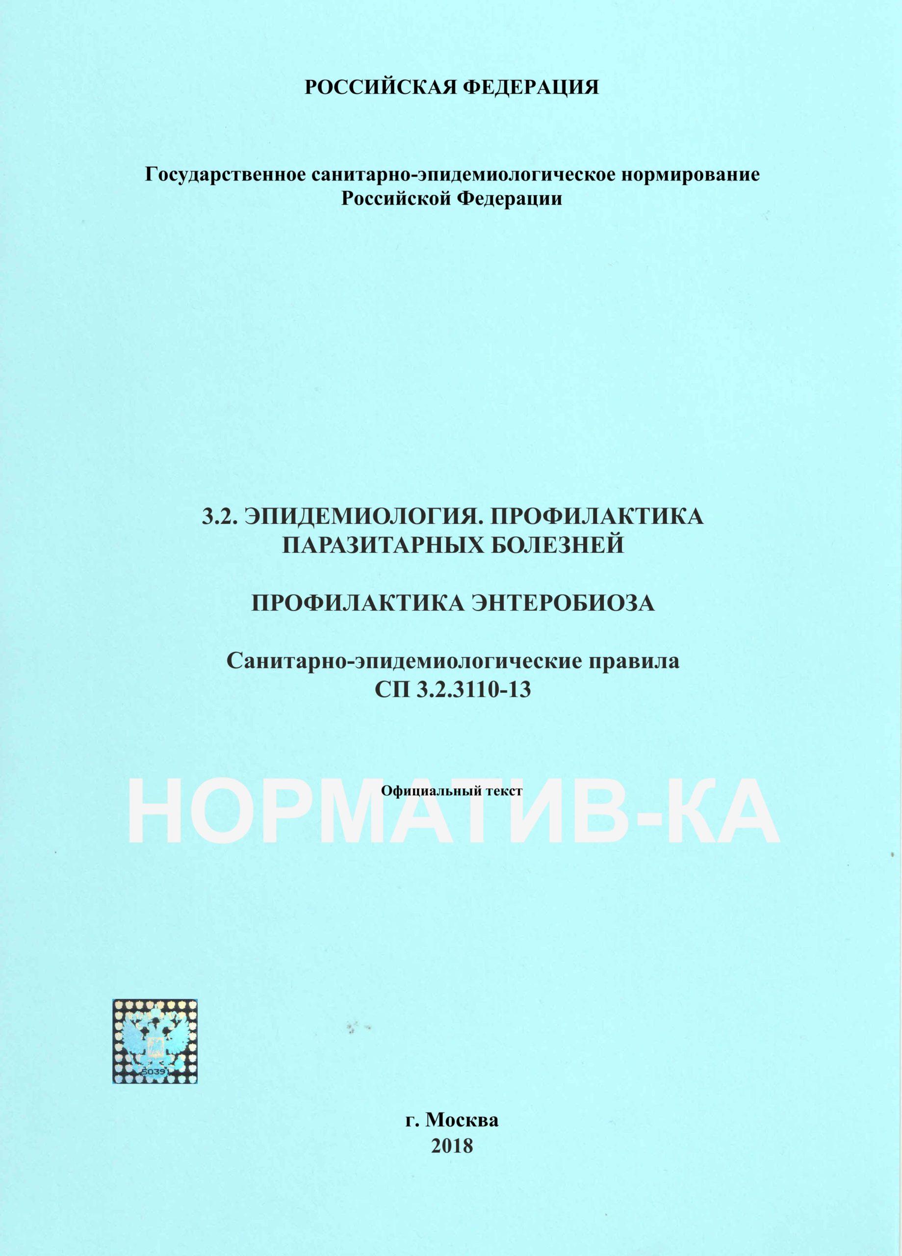 СП 3.2.3110-13