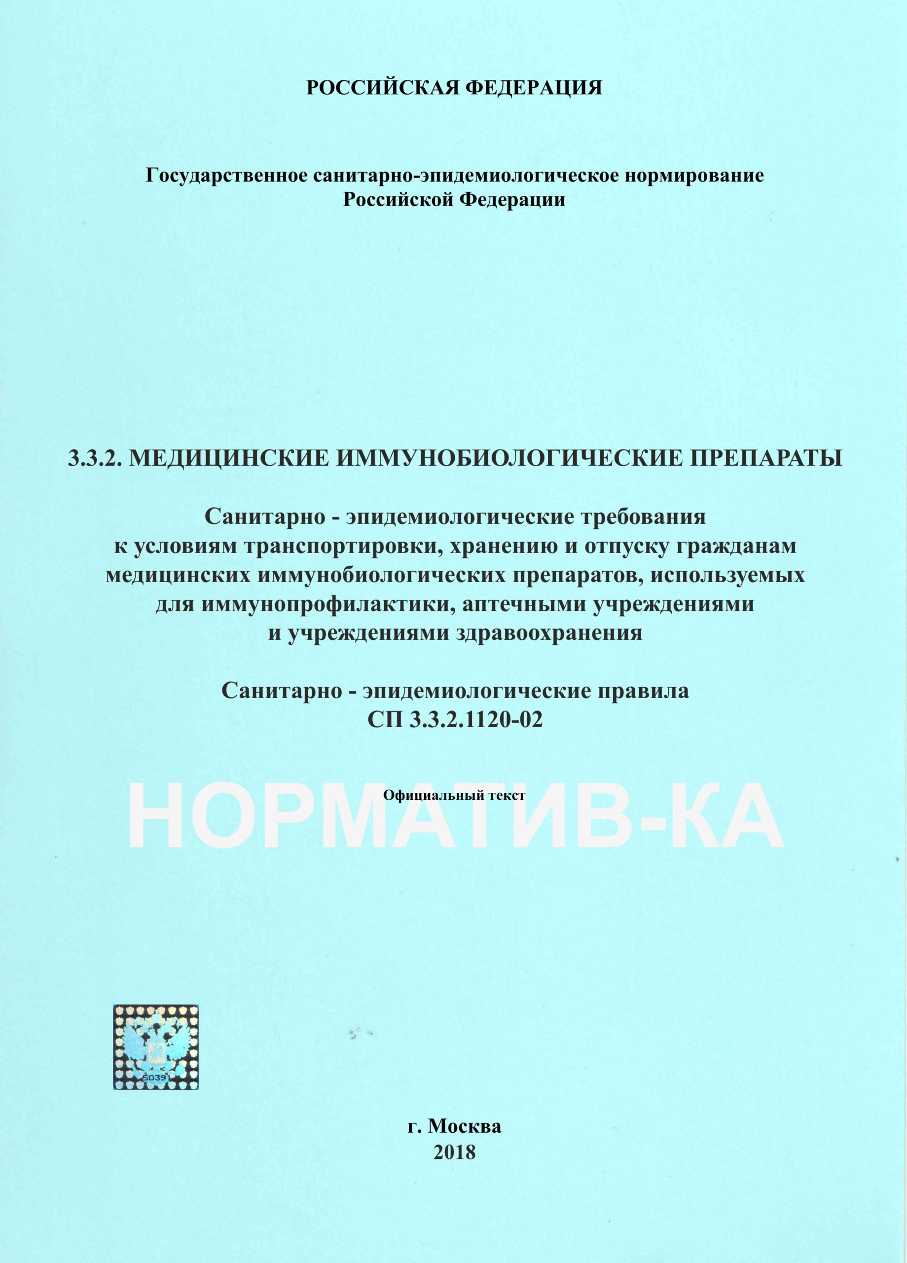СП 3.3.2.1120-02