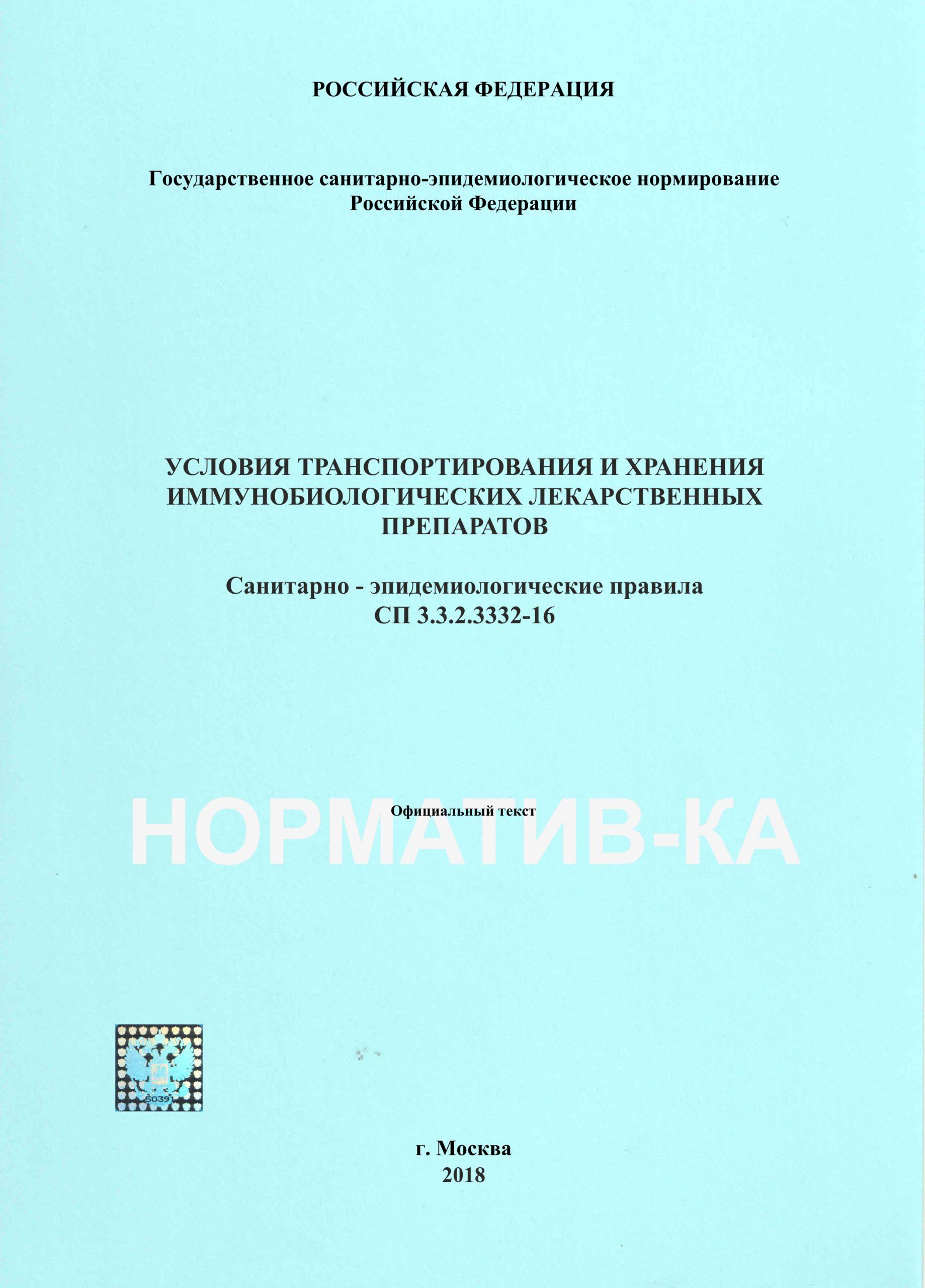 СП 3.3.2.3332-16