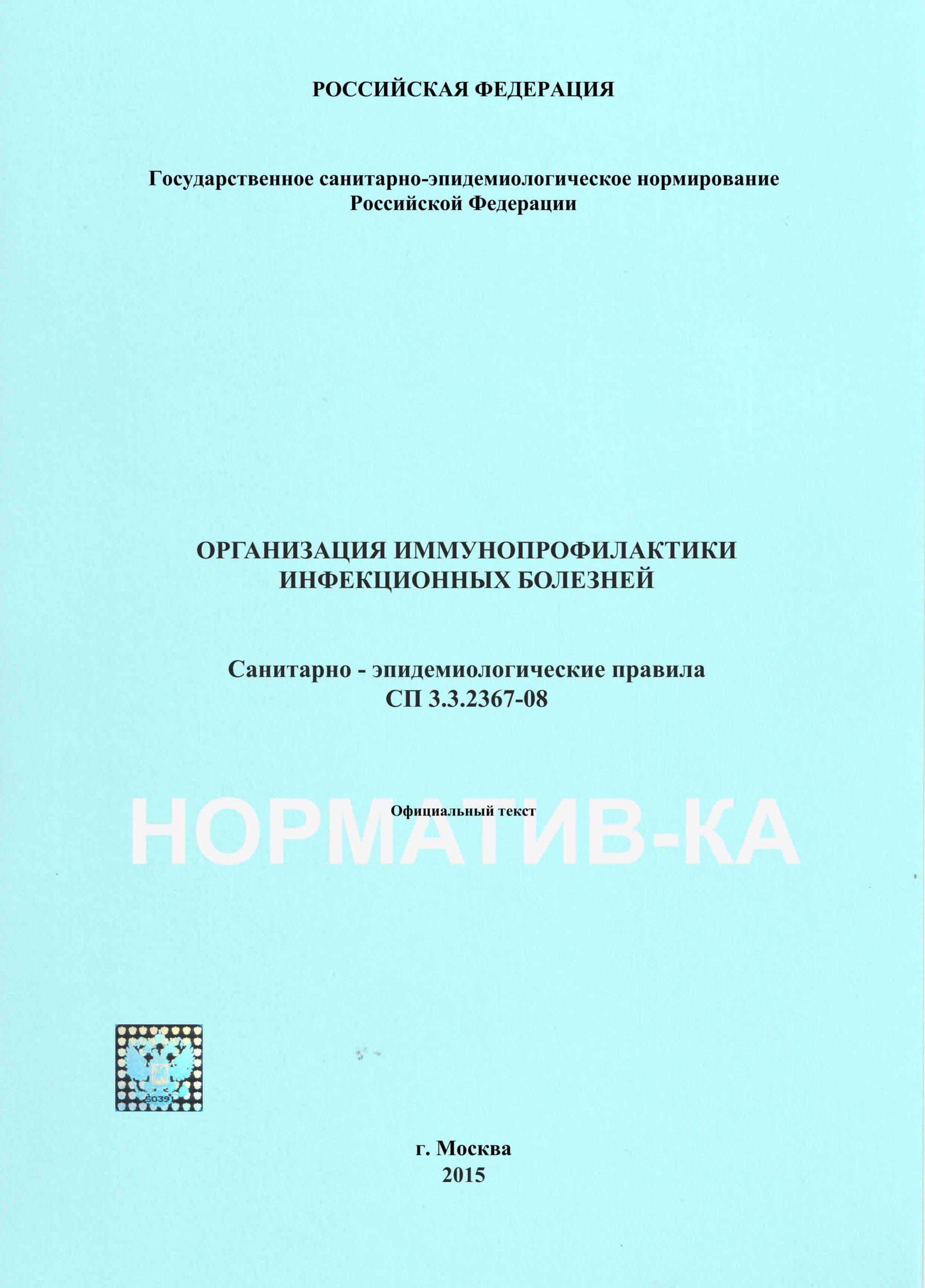 СП 3.3.2367-08