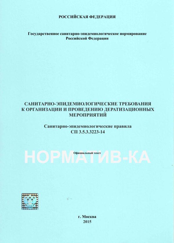 СП 3.5.3.3223-14
