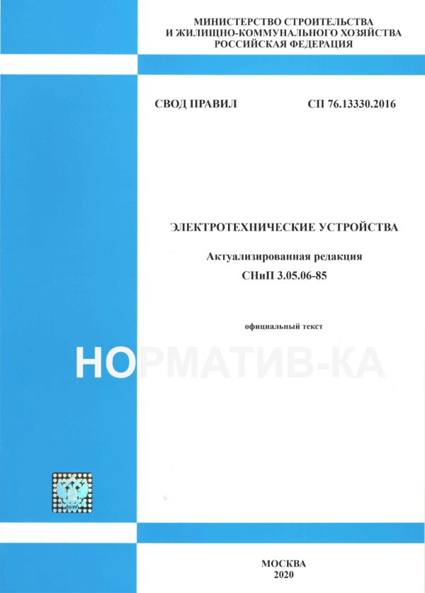 СП 76.13330.2016