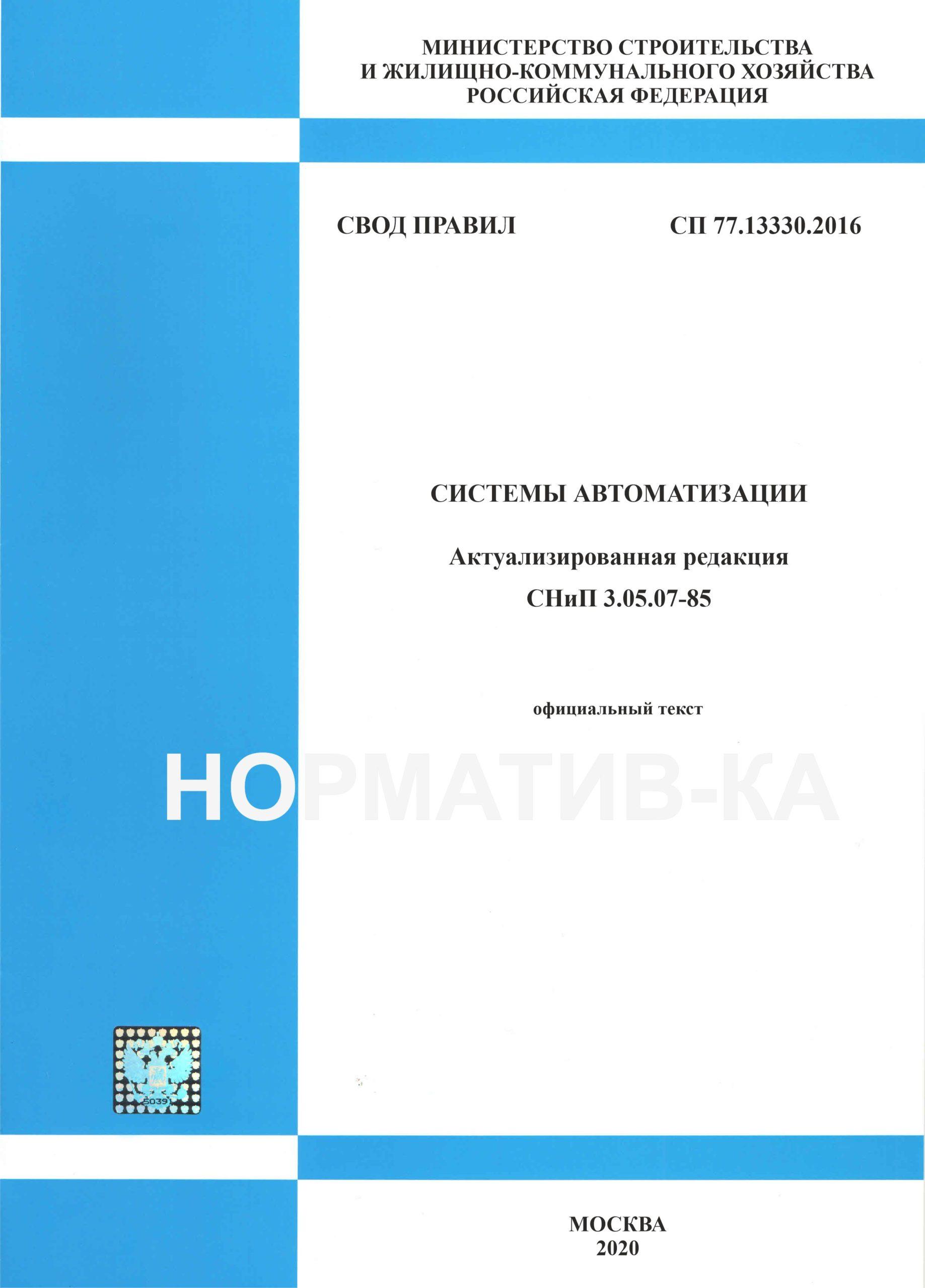 СП 77.13330.2016