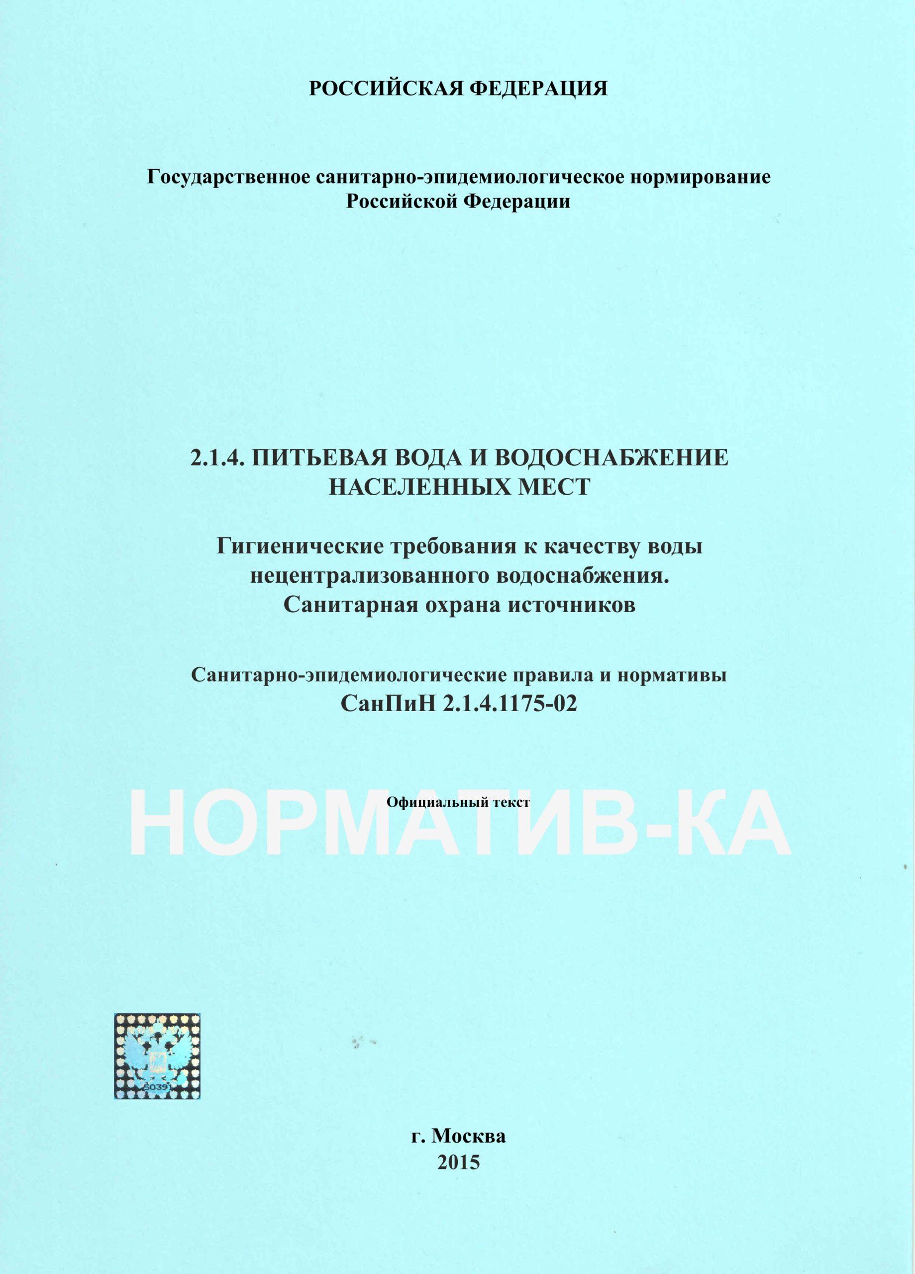 СанПиН 2.1.4.1175-02