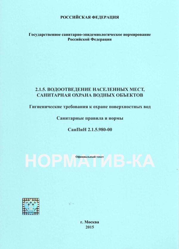 СанПиН 2.1.5.980-00