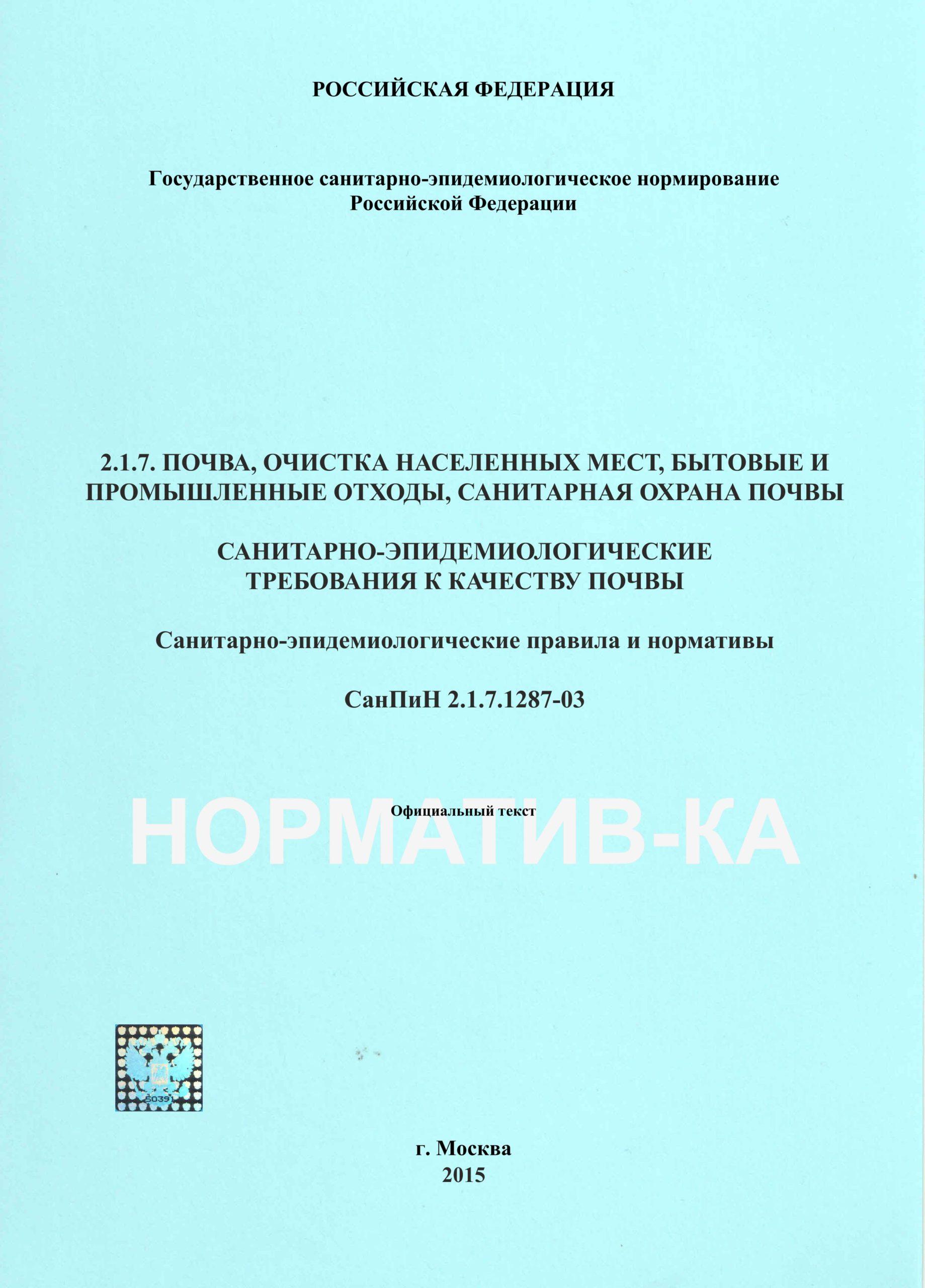 СанПиН 2.1.7.1287-03