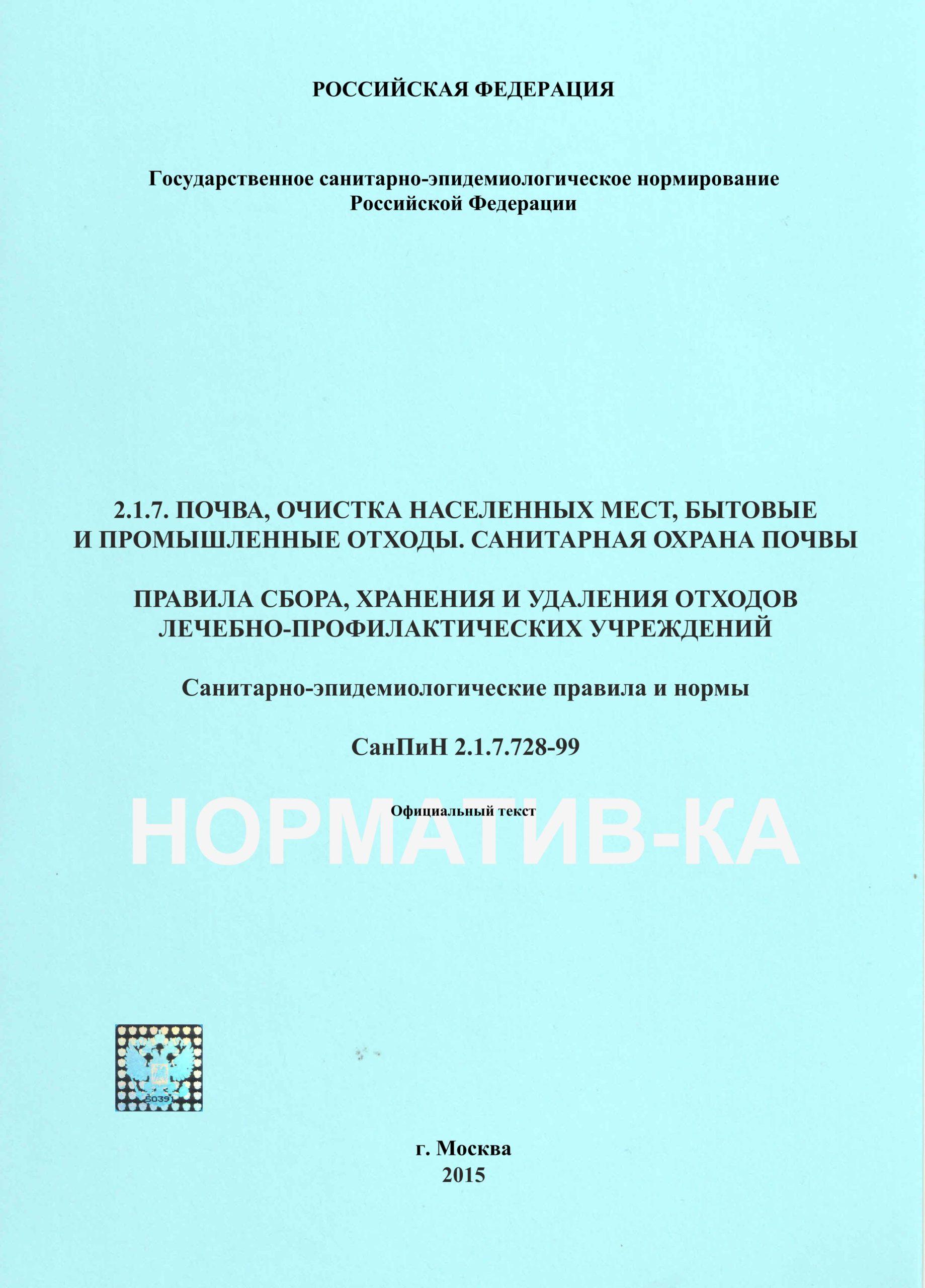 СанПиН 2.1.7.728-99