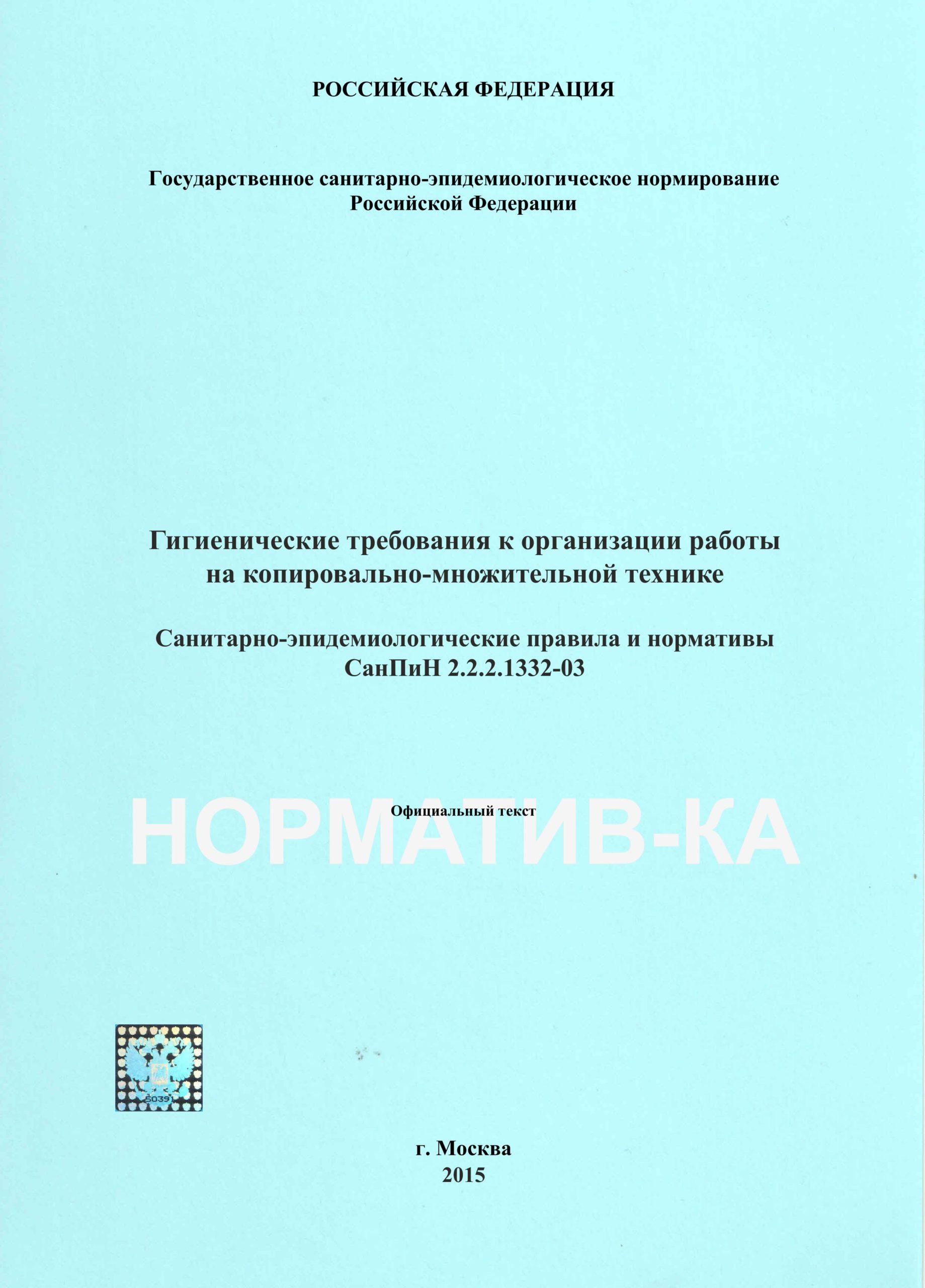 СанПиН 2.2.2.1332-03