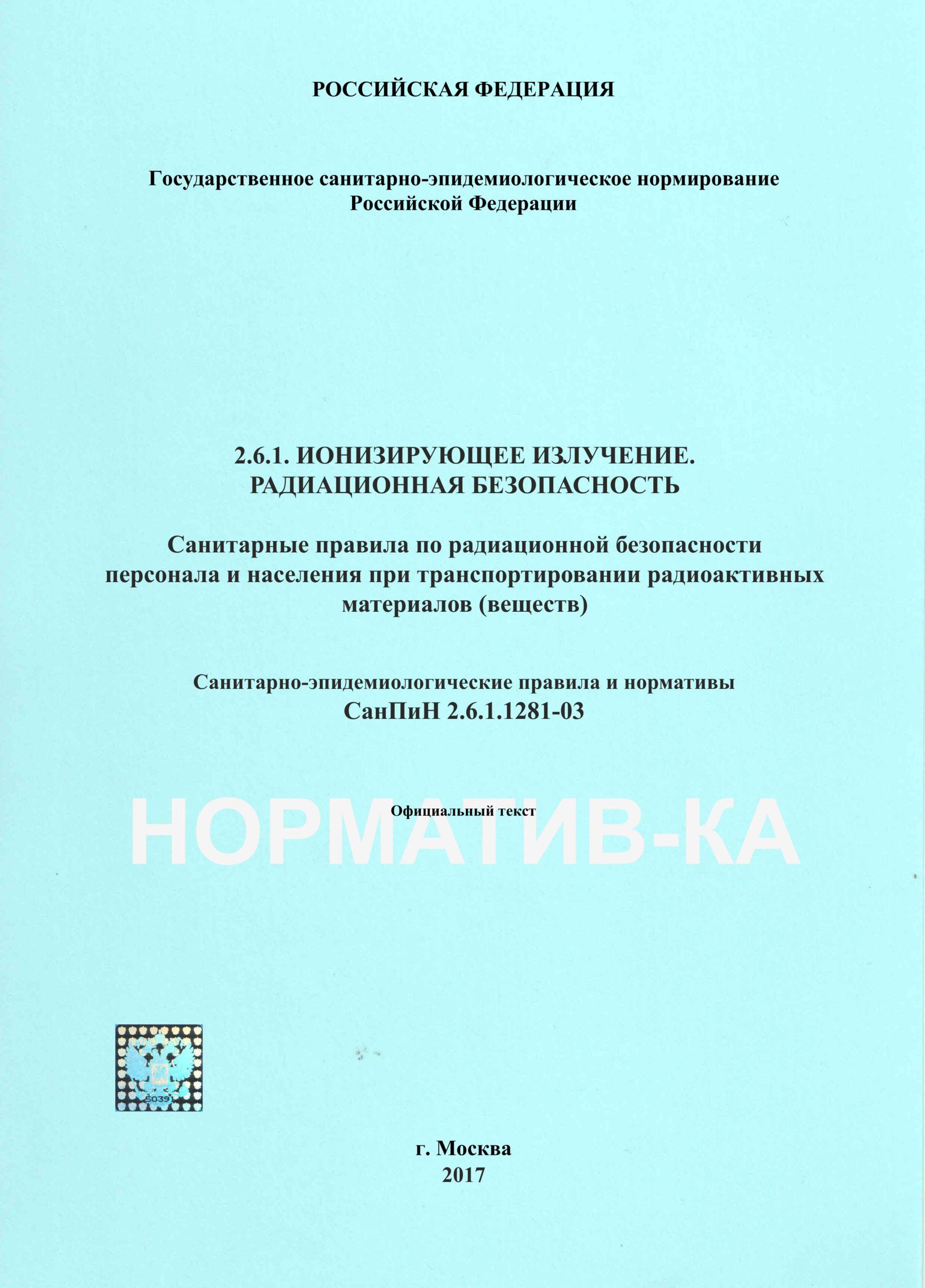 СанПиН 2.6.1.1281-03