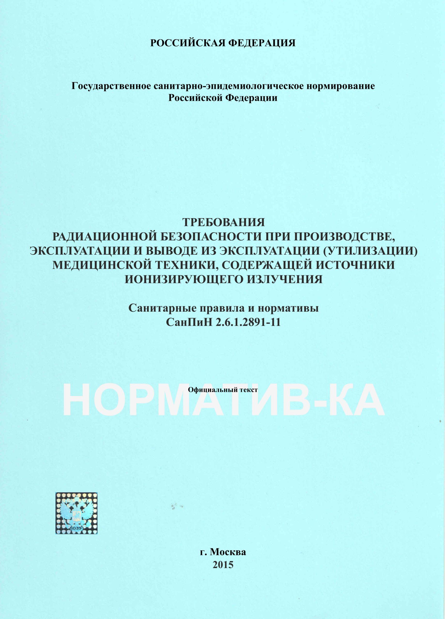 СанПиН 2.6.1.2891-11