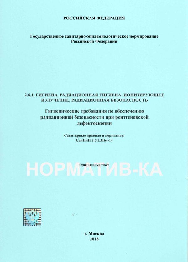 СанПиН 2.6.1.3164-14
