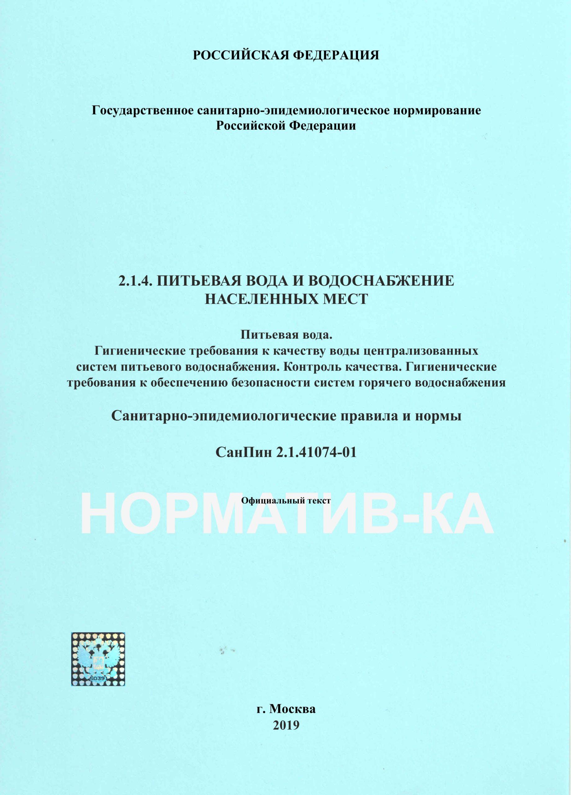 СанПин 2.1.41074-01
