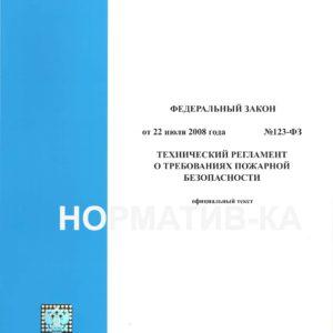 № 123-ФЗ