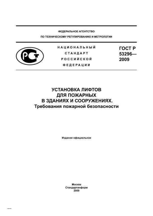 ГОСТ Р 53296-2009