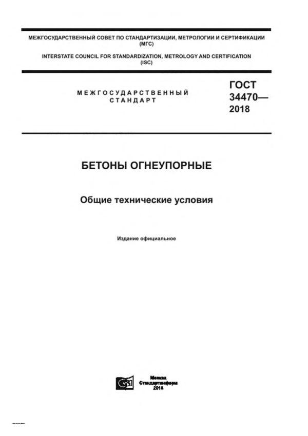 ГОСТ 34470-2018