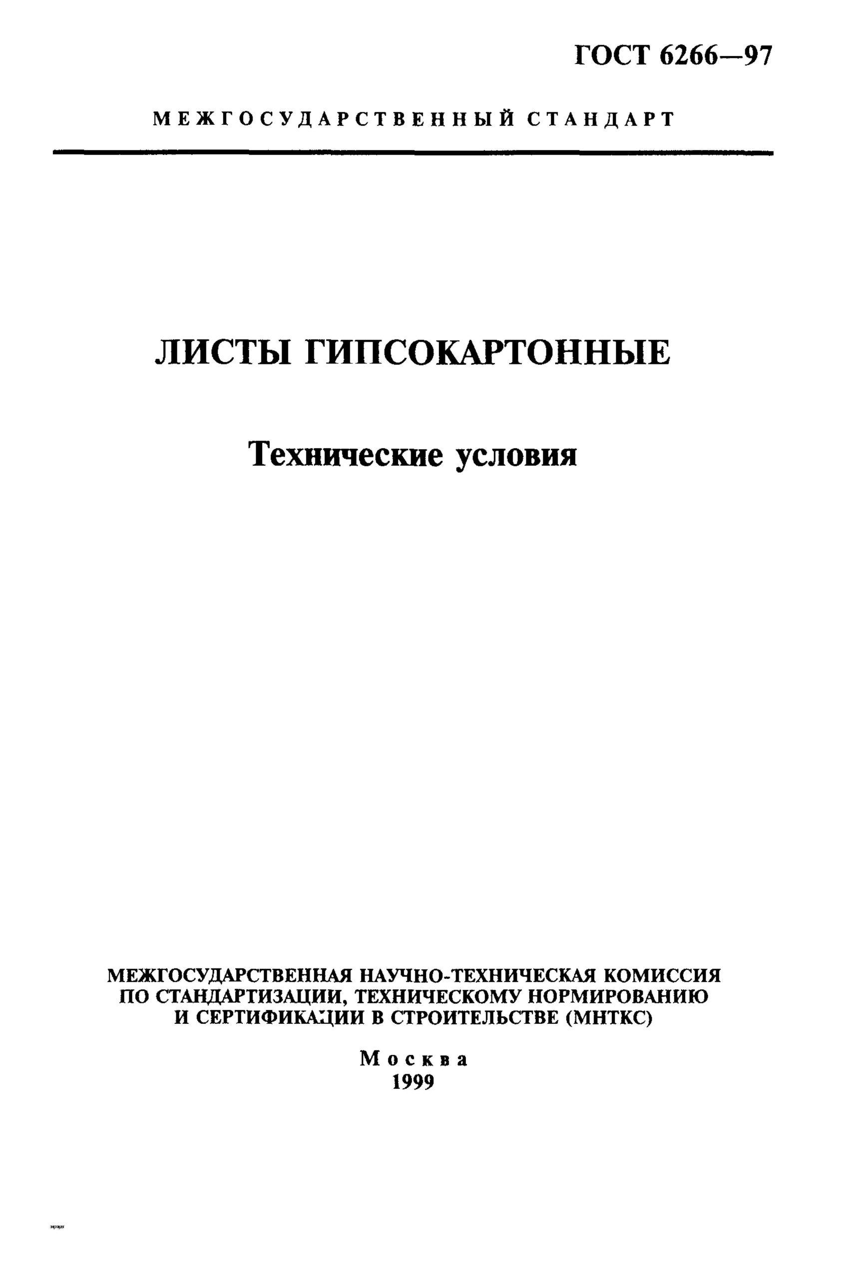 ГОСТ 6266-97